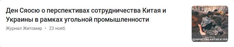 Дэн Сяосю - мелкий жук в сказочном лесу украинской реальности