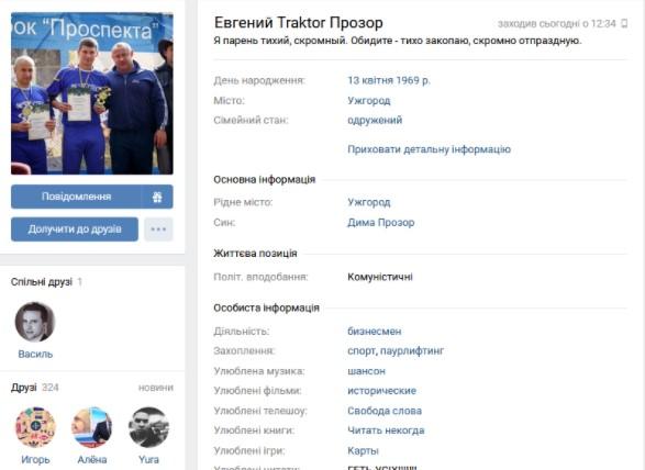 депутат Евгений Прозор