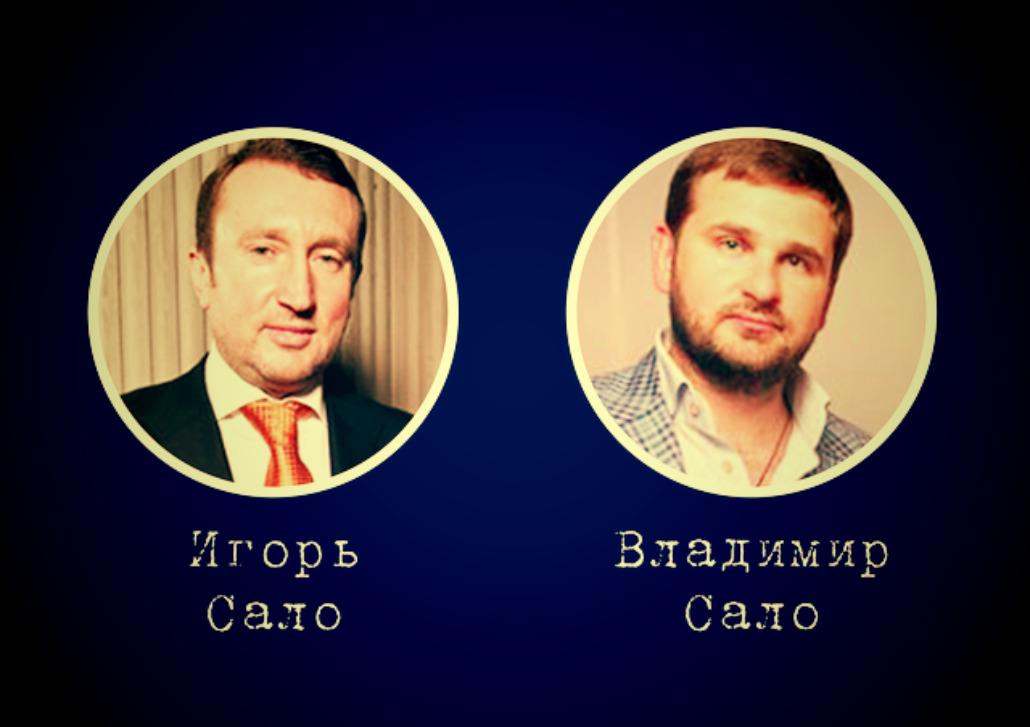 Игорь Сало и его братец Володя